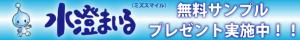 mizusuma1