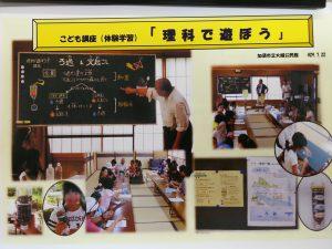 加須市立大越公民館様、夏休みの水処理実験