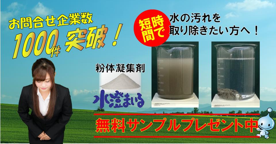 お問い合わせ企業数1000件突破!短時間で水の汚れを取り除きたい方へ!粉体凝集剤水澄まいる無料サンプルプレゼント