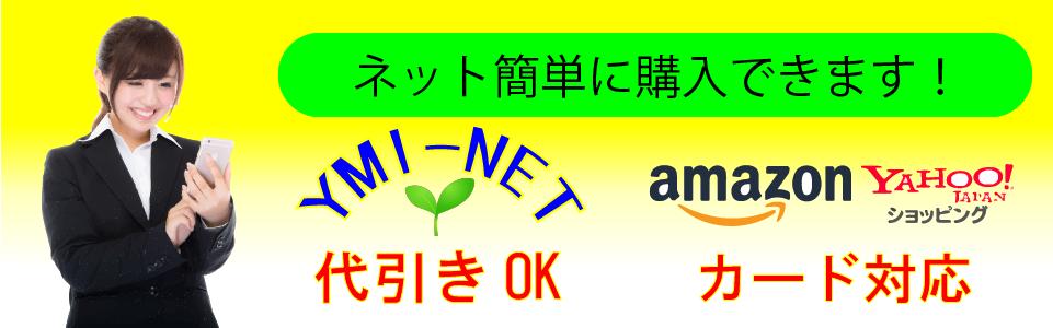 NETで簡単に購入できます。購入方法はこちら