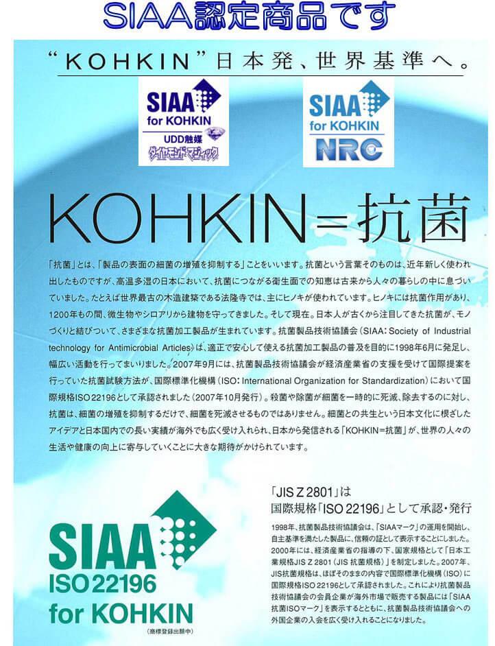 SIAA認定商品。KOHKIN=抗菌