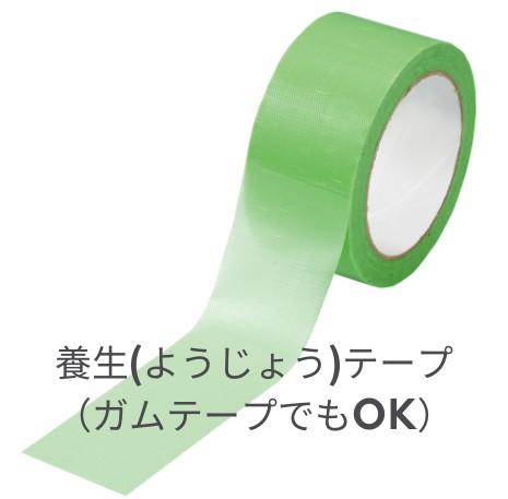 養生テープまたはガムテープ