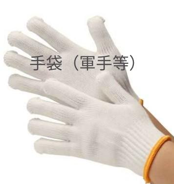 手袋(軍手等)