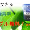 凝集剤無料サンプル-オイルフロック(工場・食品廃液や清掃業界の水質改善)