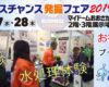 【出展情報】ビジネスチャンス発掘フェア2019